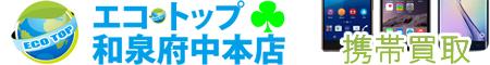 携帯買取/iPhone修理 大阪 和泉 「エコ・トップ和泉府中本店」 データ復旧も受付中