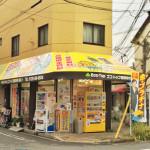 エコ・トップ和泉府中本店