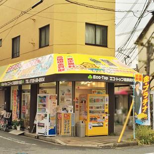 2015年9月 オープン☆のイメージ
